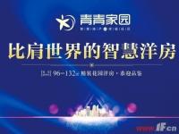 青青家园惊艳港城 精彩亮相家居生活博览会