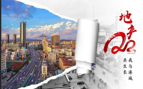 对港城发展有特殊意义故事的人和事征集中,欢迎报名!