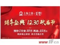 上海之春12.30砍房节 砍5万抵5万