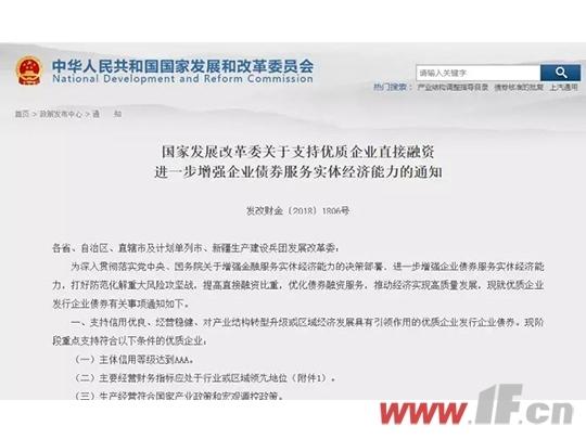 国家发改委在其官方网站上发布了《关于支持优质企业直接融资 进一步增强企业债券服务实体经济能力的通知》