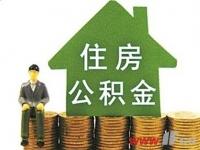 在毗邻城市购首套房可用广州公积金