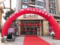 钜惠超乎想象 上海之春砍房节活动圆满成功