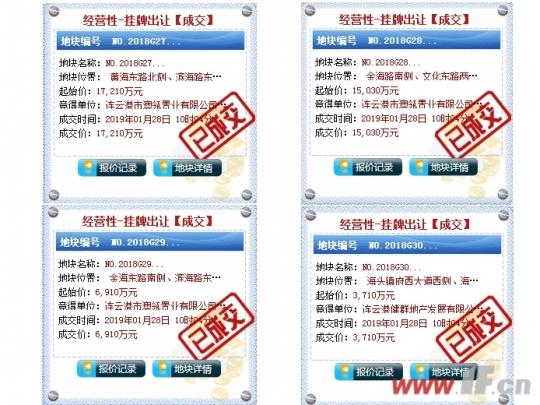 连竞三宗地块 万象实业为今日土拍最大赢家-连云港房产网