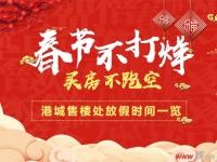 春节不打烊 港城热门楼盘春节假期值班一览