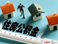 上海自4月1日起调整住房公积金缴存基数