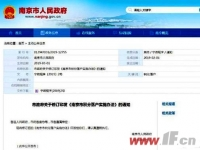 """南京积分落户""""房产每平计1分""""非救市新政"""