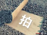 """北京土拍""""开门红""""  溢价仍处低位"""
