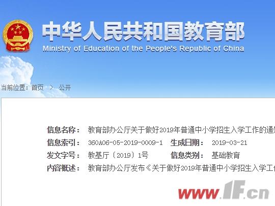 教育部发布2019年中小学招生入学通知-南通房产网