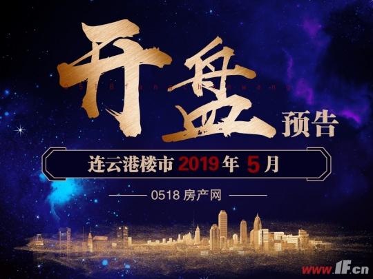 连云港5月开盘预告抢先看 约10盘将入市-连云港房产网