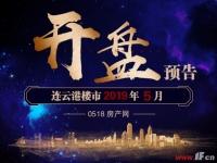 连云港5月开盘预告抢先看 约10盘将入市