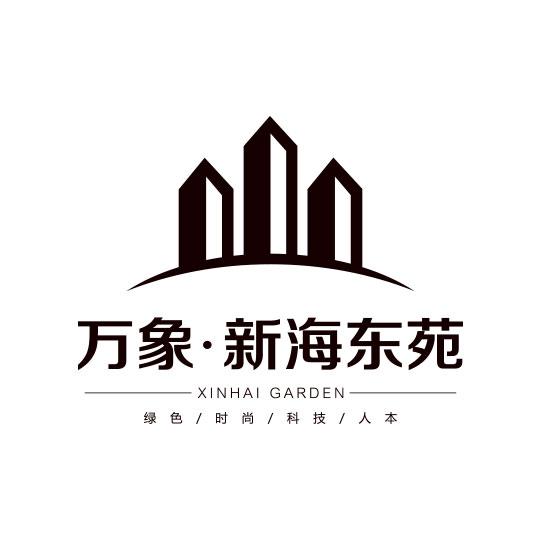 万象·新海东苑