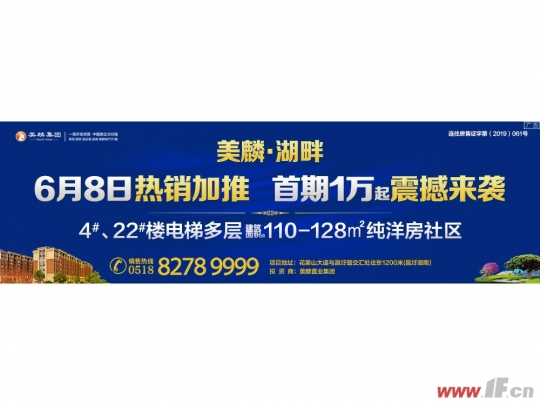 美麟·湖畔电梯多层洋房6月8日热销加推-连云港房产网