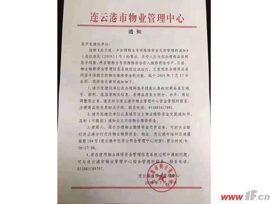 新规!交纳物业维修基金提前至网签前-连云港房产网