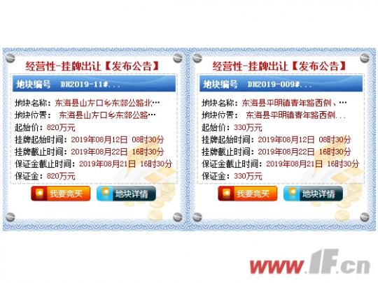 三位数出让地块 东海推两宗住宅用地挂牌-连云港房产网