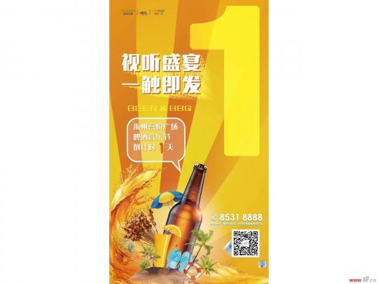 海州吾悦广场啤酒音乐节倒计时1天-连云港房产网