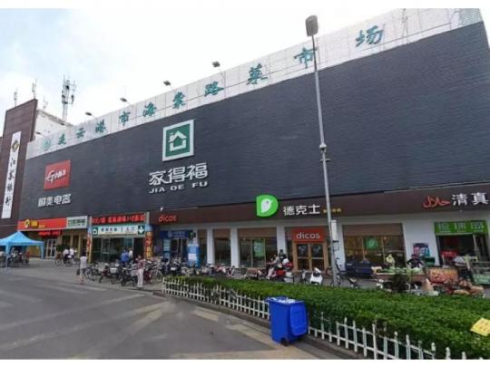 家得福超市,海棠路菜市场