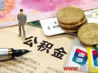 无锡公积金:个人最高贷款额度降至30万元