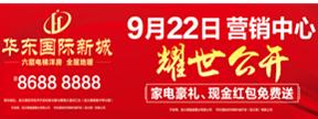 华东国际新城营销中心公开 更有壕礼放送!