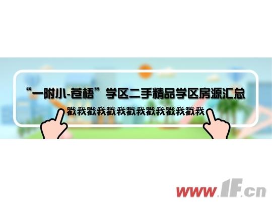 苍梧学区睥睨天下,一附小看看没说话-连云港房产网