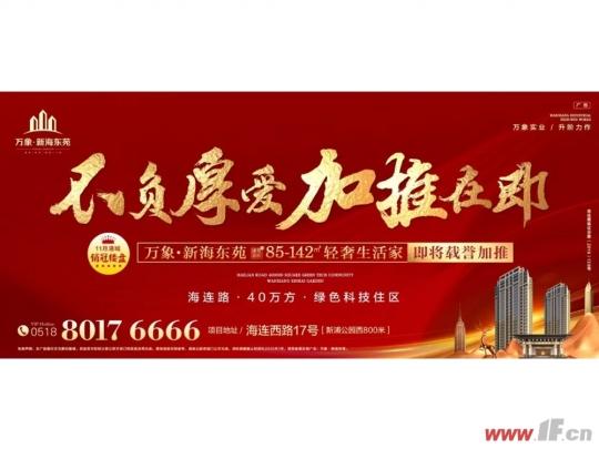 实力红盘圈粉港城!万象·新海东苑勇夺11月销冠-连云港房产网