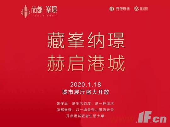 一城峯璟,一世繁华 千人共鉴,热闹非凡 不负期待,如约而至 2020年1月18日 尚都·峯璟城市展厅盛大开放