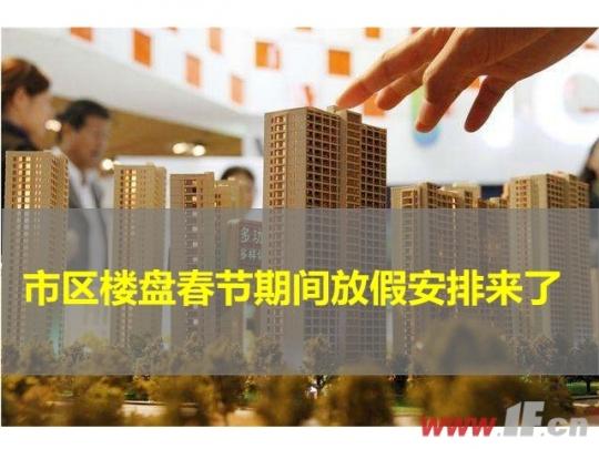 咱们连云港市区的楼盘售楼处,在春节假期的营业时间是如何安排的呢?现在,最新版本的《楼市不打烊》为您呈上!