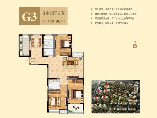 G3户型133.90