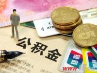连云港市住房公积金管理中心出台新政!可能影响你的公积金!