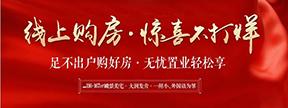 重要通知 恒润·郁洲府线上售楼处今日开启!