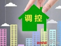 """四城现楼市政策""""一日游"""" """"房住不炒""""仍是主调"""