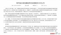 重磅!连云港市城乡居民基础养老金上涨8%!