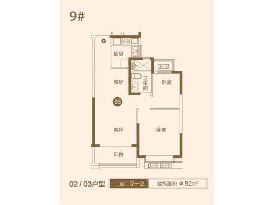 9#03户型