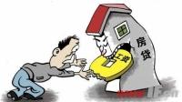 房贷可以提前还一部分吗?要符合什么条件?