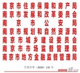 刚刚,南京出台楼市新政!离异两年内购房,套数按离异前计算!