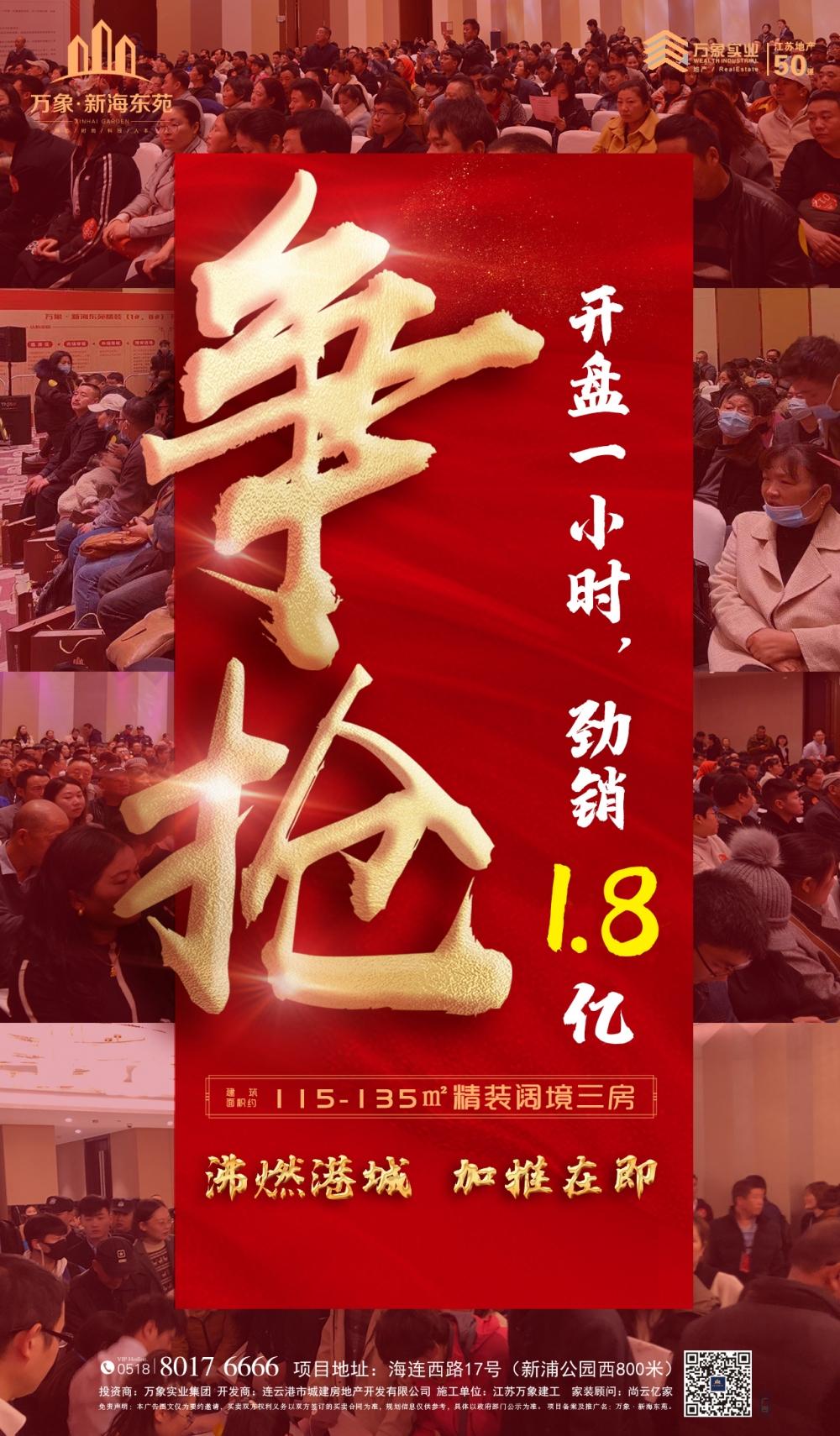 精装开盘火力全开!万象·新海东苑1小时劲销1.8亿!-连云港房产网