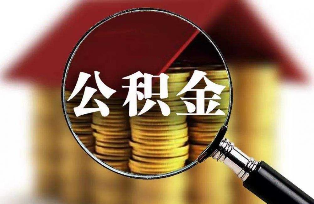 【购房手册】连云港公积金提取指南——未就业提取-连云港房产网
