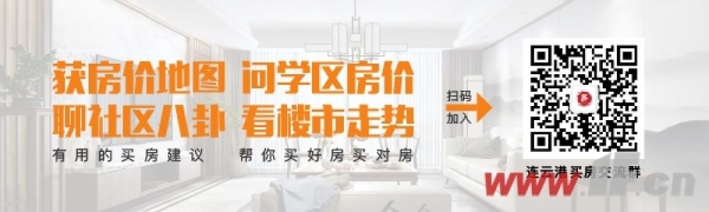 播报:2020年11月21日连云港新房成交105套-连云港房产网