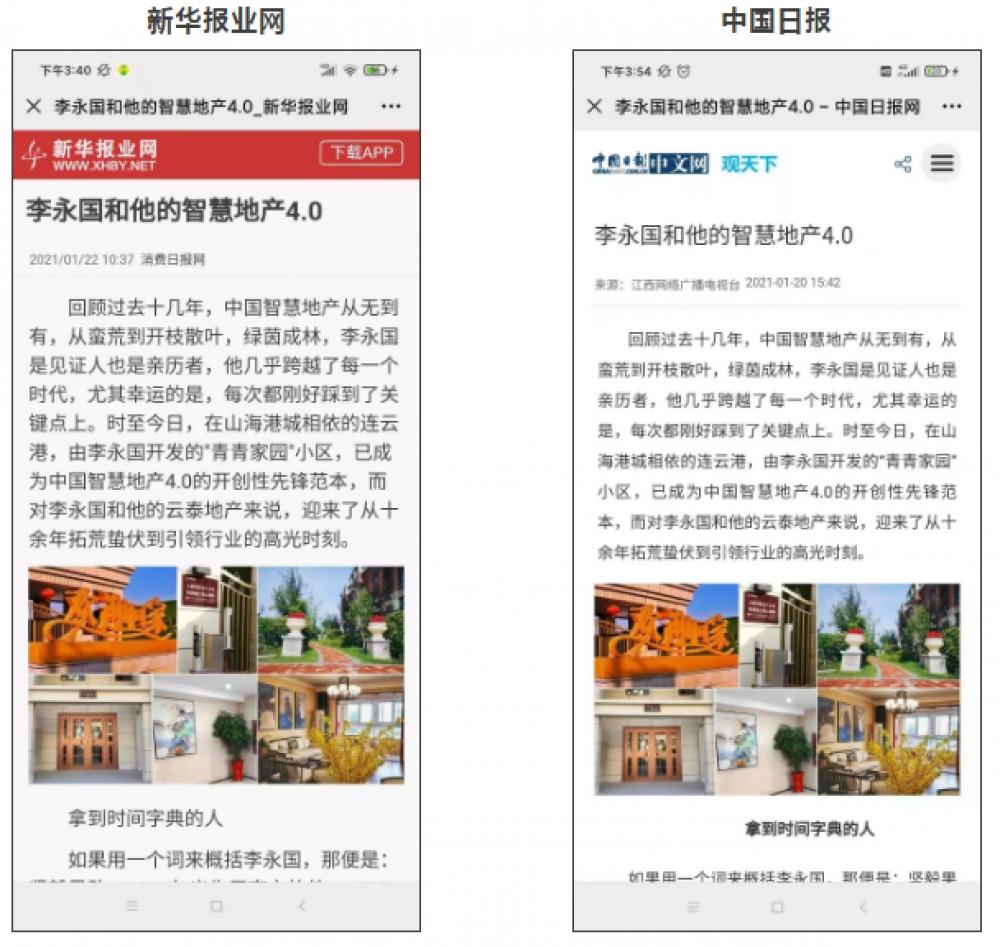 30多家权威媒体争相报道!港城这家楼盘有何过人之处?来一起了解云泰青青家园被争相报道的原因!