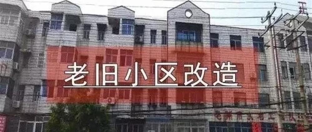 """海州:老旧小区""""脱胎换骨""""增颜值-连云港房产网"""