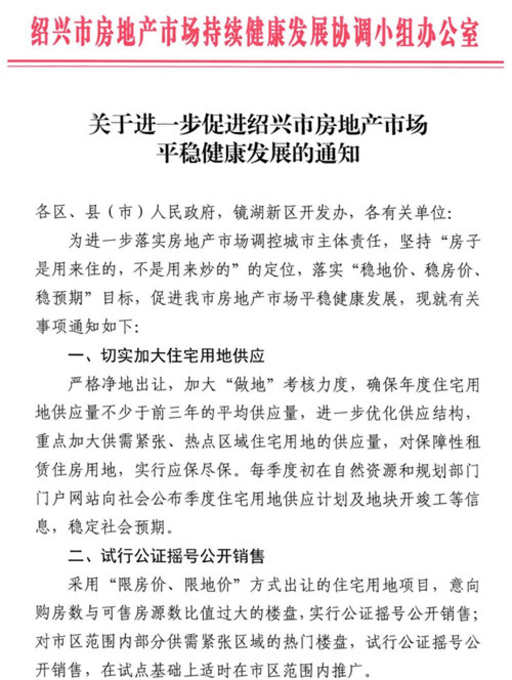 5月8日,浙江省绍兴市房地产市场持续健康发展协调小组办公室印发《关于进一步促进绍兴市房地产市场平稳健康发展的通知》。