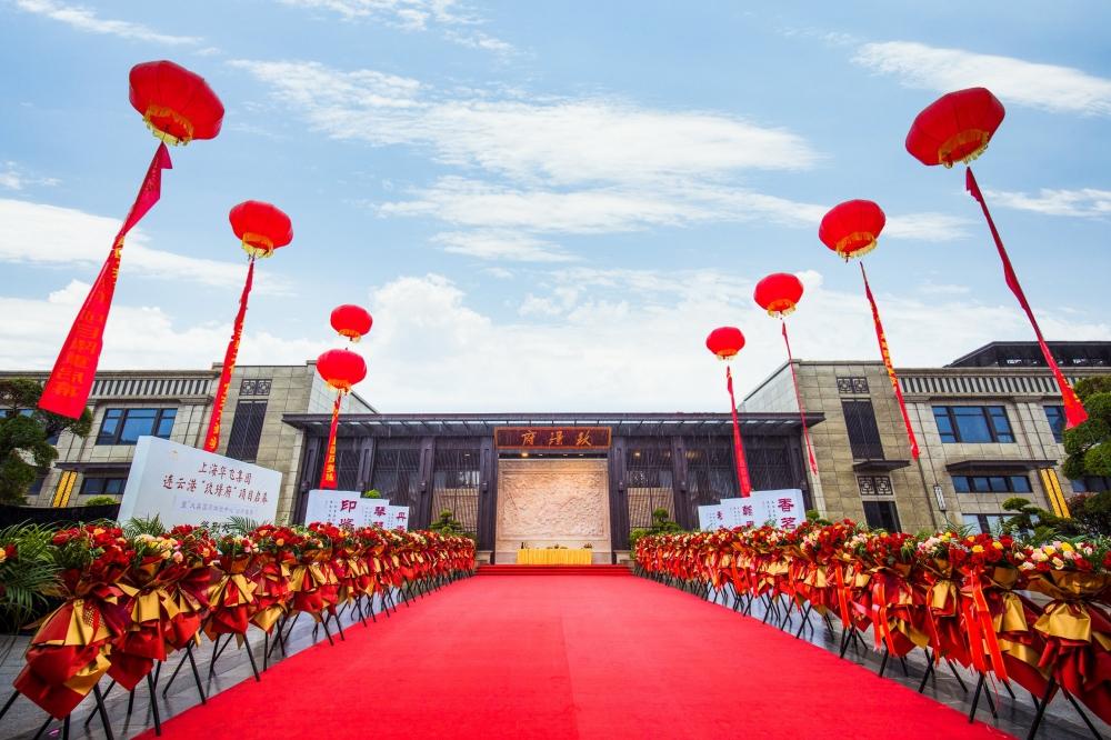 月22日,华飞·玖璟府大美国风体验中心开园典礼让我们看到了一座国风大宅地华丽绽放!