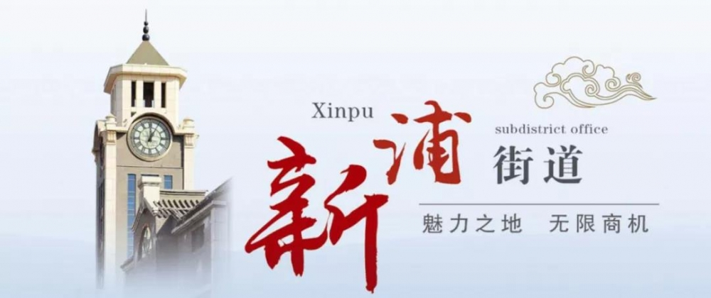 新浦街道,位于连云港市主城区海州区北大门,辖区面积13.37平方公里,是主城区最大的内街道,也是城市向北发展的优势区域。