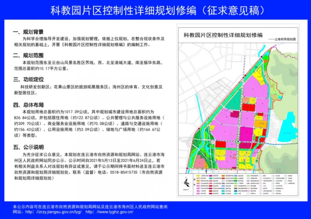 5月13日,连云港自然资源和规划局网站公布了两则控制性详细规划(征求意见稿),涉及科教园片区、墟沟站片区。
