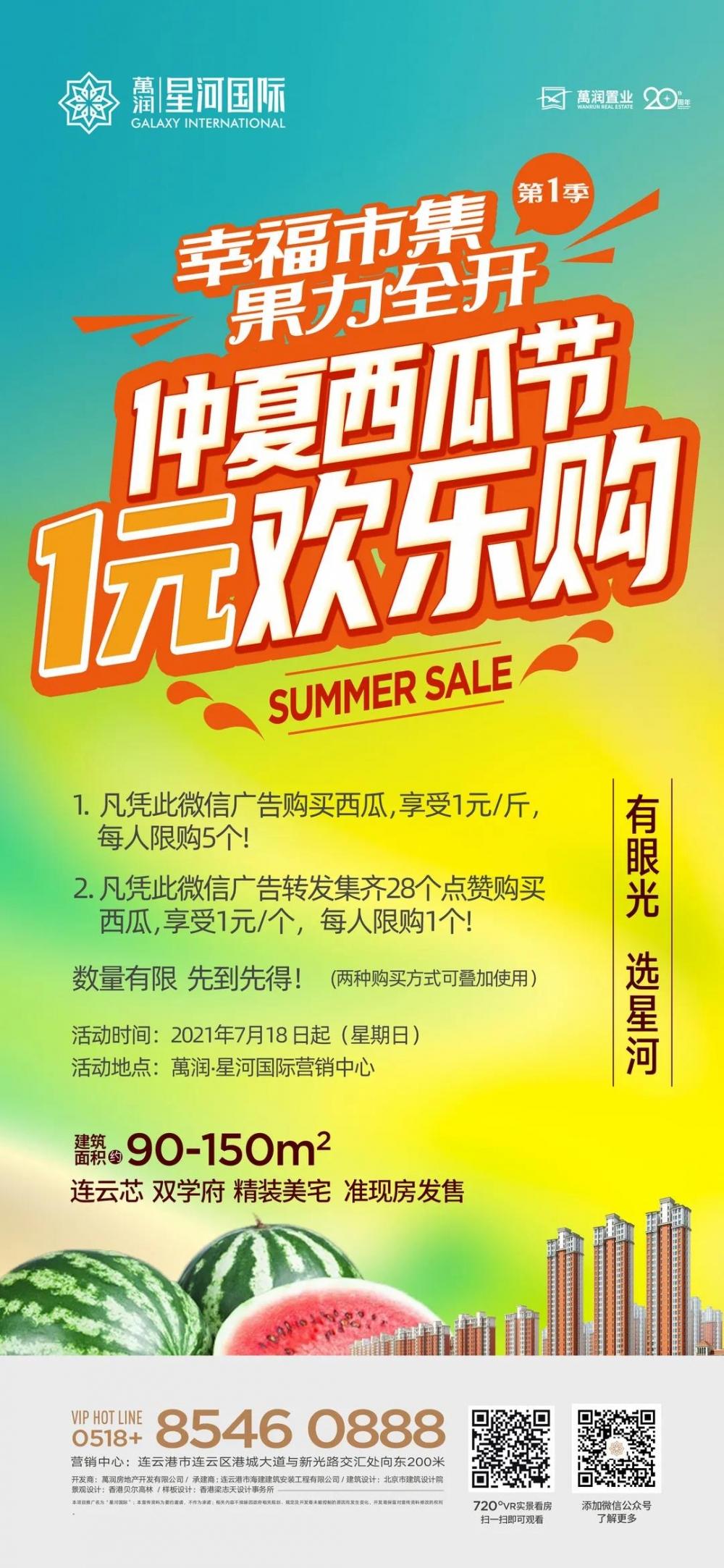 1元抢购大西瓜,速来!萬润·星河国际仲夏西瓜节周末清凉来袭-连云港房产网