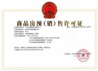 驗資(zi)60萬!金海梧桐苑6、9#樓(lou)即將(jiang)首(shou)開