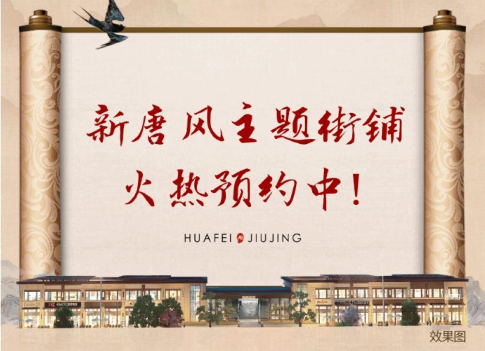 华飞·玖璟府新唐风主题街铺火热预约中!-连云港房产网