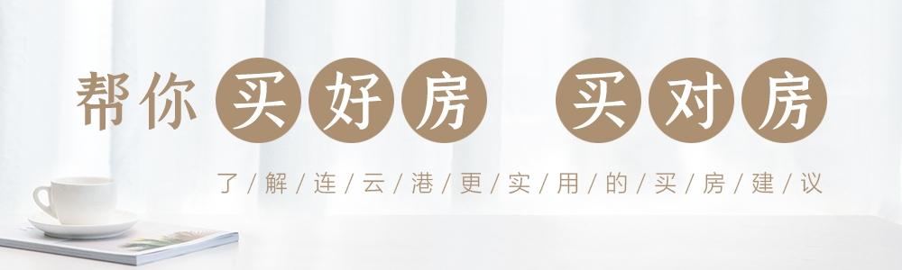 播报:2021年10月13日连云港新房成交172套-连云港房产网