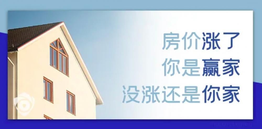 房价如果跌了,真相只有一个:你只会更买不起房!-连云港房产网