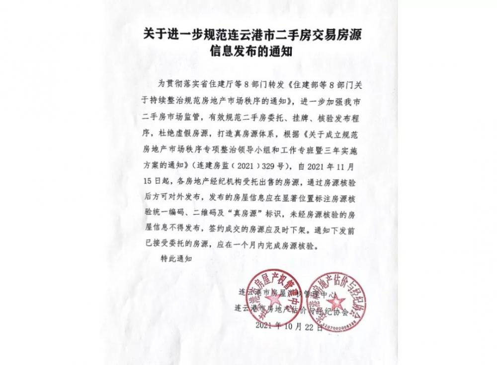 10月22日,连云港市房屋产权管理中心等联合发布,关于进一步规范连云港市 二手房交易房源信息发布的通知。