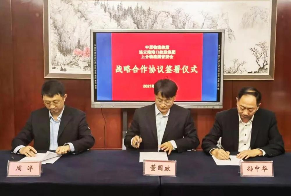 近日,上合物流园管委会与连云港港口控股集团及中原物流控股有限公司在海州湾会议中心签订三方战略合作框架协议。